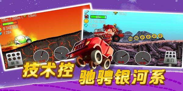 登山赛车游戏下载-登山赛车游戏最新版安卓免费下载