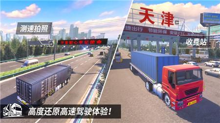 中国卡车之星游戏下载-中国卡车之星游戏免费下载