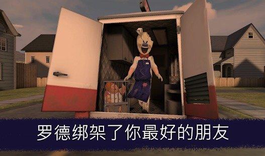 恐怖冰淇淋4中文版下载-恐怖冰淇淋4中文版正式最新下载