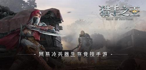猎手之王安卓版下载-猎手之王安卓版最新免费下载