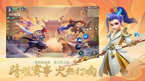 梦幻西游三维版网易版下载-梦幻西游三维版网易正版下载