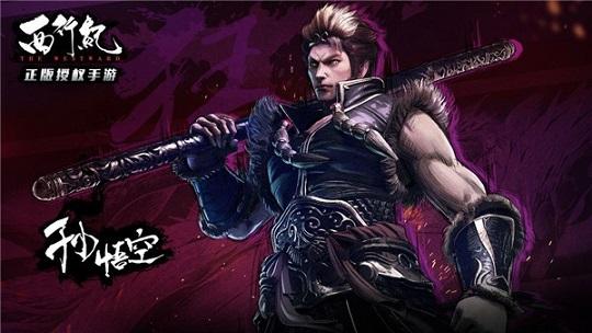 西行纪手游下载-西行纪游戏安卓版免费下载