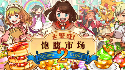繁荣美食市场物语下载-繁荣美食市场物语汉化版游戏下载