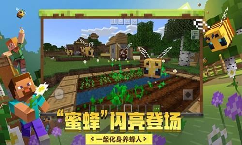 我的世界1.1.352中文版下载-我的世界1.1.352中文正式版手机下载