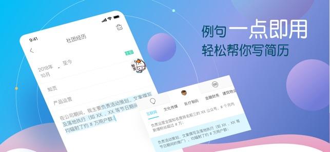 知页简历app下载-知页简历app安卓手机版免费下载