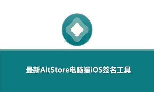 altstore软件下载-altstore最新ios版免费下载