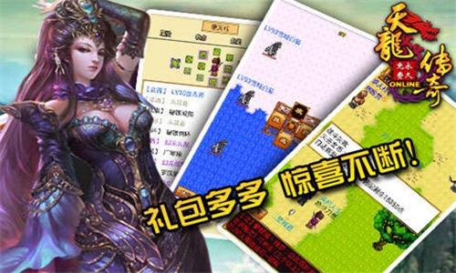 天龙传奇龙2手游下载-天龙传奇龙2安卓版免费下载