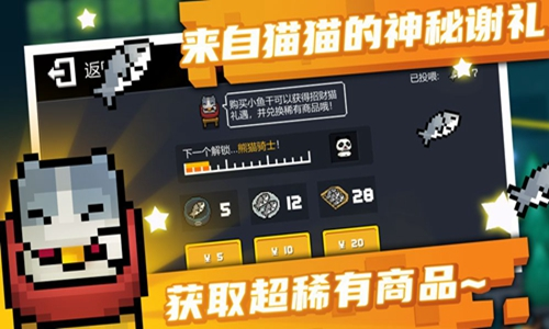 元气骑士2.8.2下载-元气骑士2.8.2最新安卓版手游下载