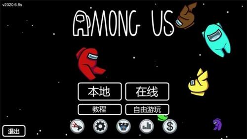 amongus2020下载-amongus2020最新中文汉化版下载