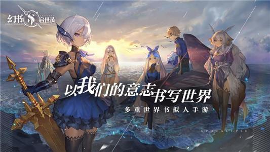 幻书启世录手游下载-幻书启世录最新版手游免费下载