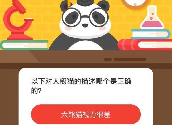 以下对大熊猫的描述哪个是正确的-微博森林驿站12月2日森林小课堂答案