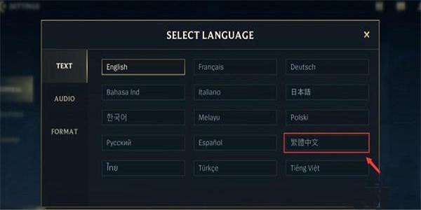 英雄联盟手游台服中文怎么设置-lol手游台服中文设置方法
