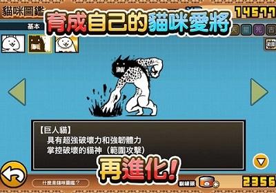 猫咪大战争最新无限罐头版下载-猫咪大战争最新无限罐头版