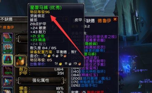 魔兽世界9.0装备提升方法