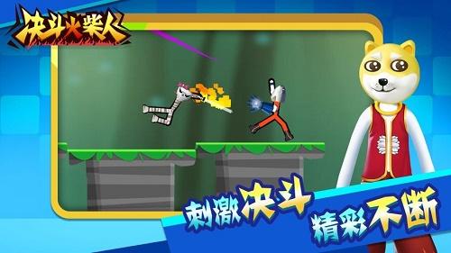 决斗火柴人正版下载-决斗火柴人正版最新免费下载