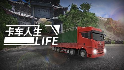 卡车人生手机版下载-卡车人生手机版安卓免费下载