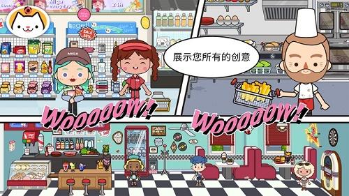 米加小镇世界免费版下载-米加小镇世界免费版安卓下载