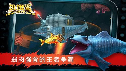饥饿鲨鱼进化无敌版下载-饥饿鲨鱼进化无敌版安卓免费下载