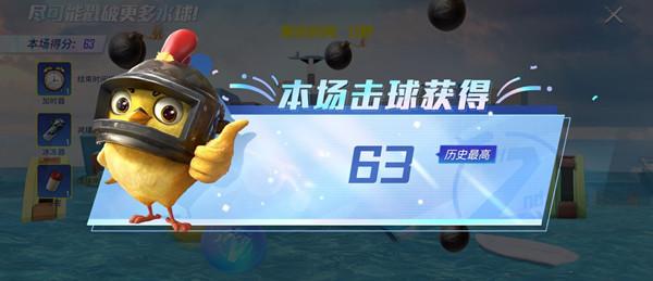 和平精英水球大作战玩法攻略