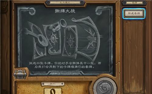 炉石传说撕牌大战乱斗卡组攻略