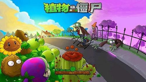 植物大战僵尸魔幻版下载-植物大战僵尸魔幻版安卓直装下载