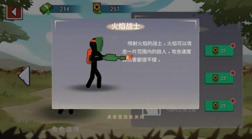 火柴人世界战场手游下载-火柴人世界战场安卓版最新下载