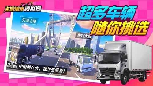 遨游城市模拟中文版下载-遨游城市模拟中文手机版最新下载